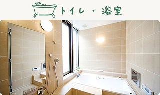 トイレ・浴室