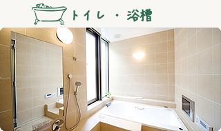 トイレ・浴槽