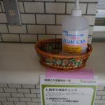 工事関係者用に消毒液を用意。